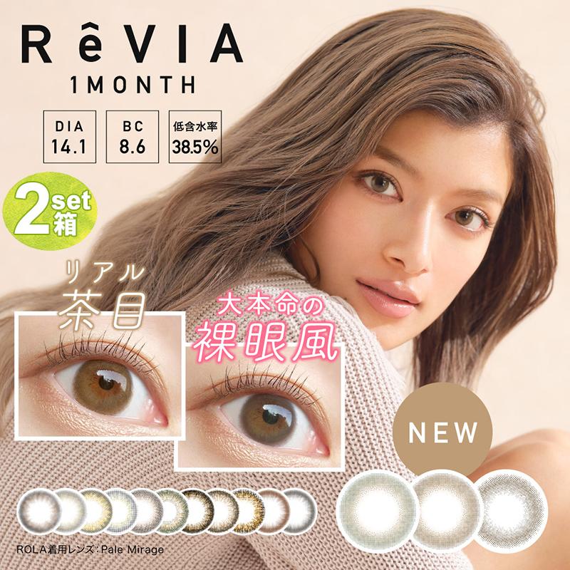 カラコン 1ヵ月 ReVIA 1month circle 度なし 2箱セット 1か月 1month ナチュラル カラーコンタクト