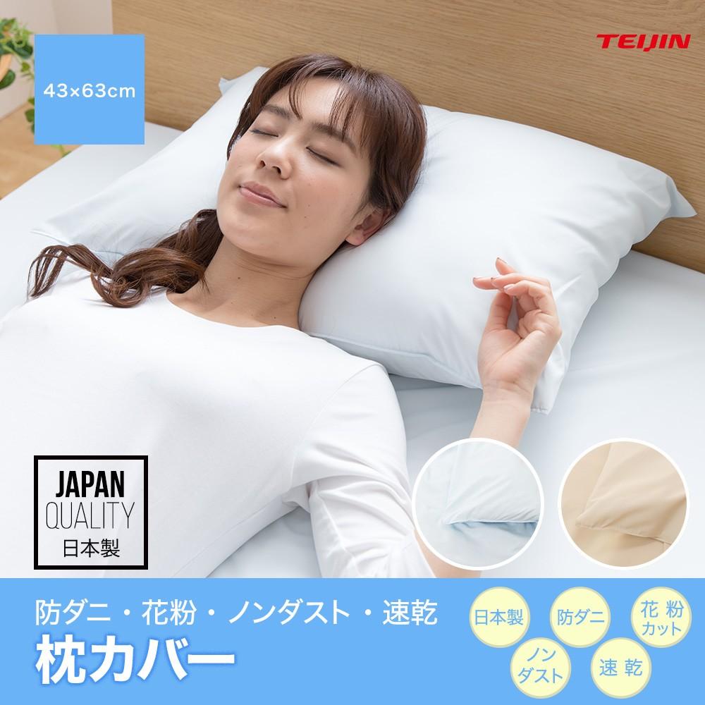 枕カバー 43×63cm TEIJIN 防ダニ 花粉 ノンダスト
