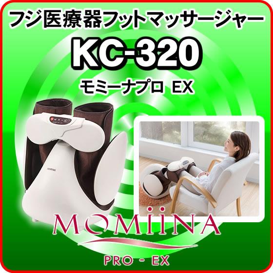 【即日発送】フジ医療器 モミーナ プロ EX フットマッサージャー KC-320 FUJIIRYOKI MOMiiNA PRO EX フットマッサージ -6196-