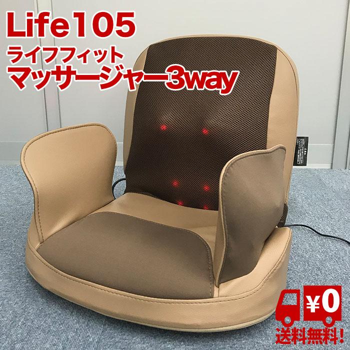 ライフフィットマッサージャー3way TVで人気爆発! Life105 life105 送料無料