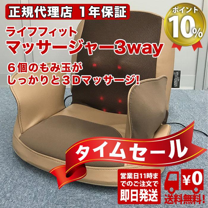 【タイムセール中】ライフフィットマッサージャー3way TVで人気爆発! Life105 life105 送料無料