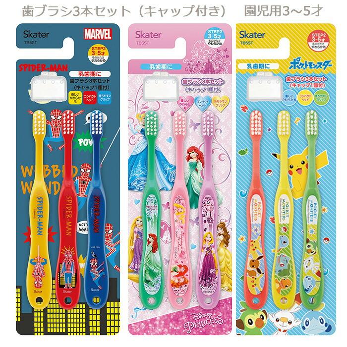 キャラクター 歯ブラシ 3本セット キャップ付き 園児用 3〜5才用 TB5ST 乳歯期 やわらかめ オーラルケア キッズ 子供 ハブラシ はぶらし