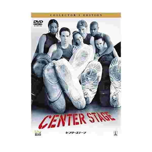センターステージ [DVD]