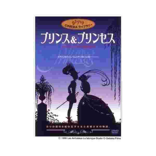 プリンス プリンセス [DVD]