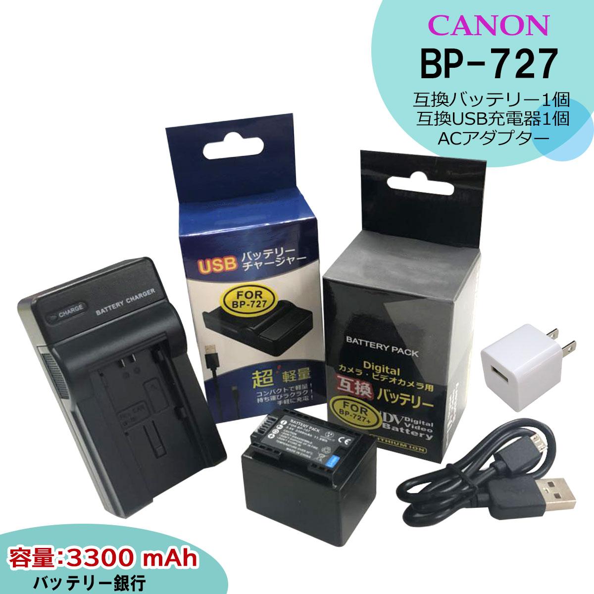 ★コンセント充電可能★ キャノン BP-727 互換バッテリー 1個と 互換USB充電器の2点セット(残量表示可能)iVIS HF M52 / iVIS HF M