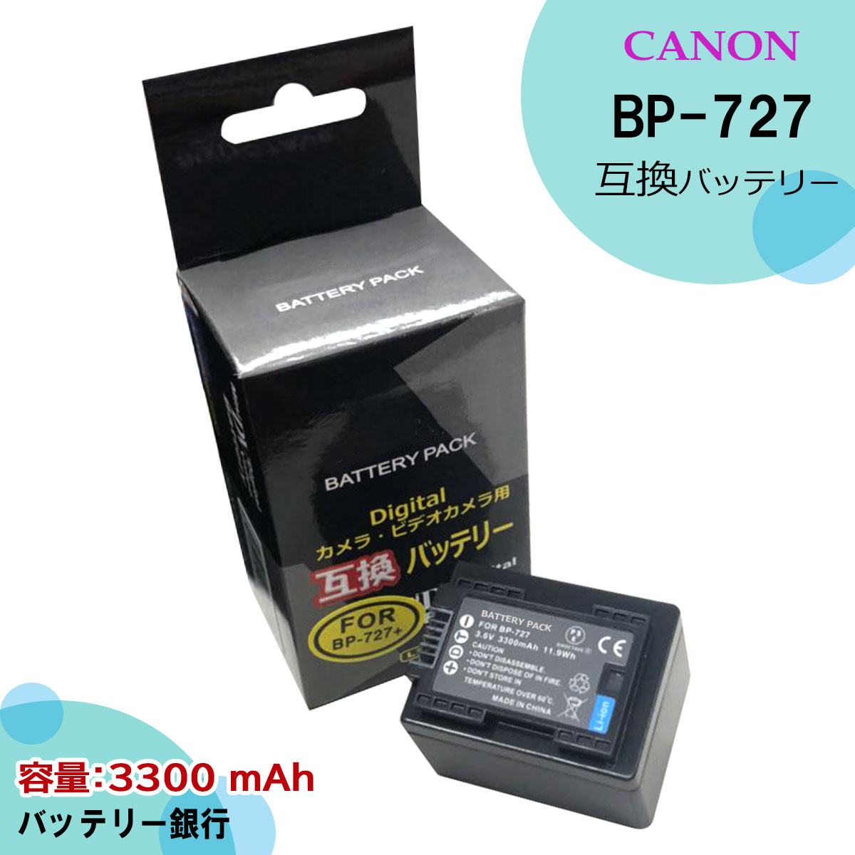 CANNON BP-727 互換バッテリー 1個 残量表示可能【6ヶ月保証】iVIS HF R42 / iVIS HF R52 / iVIS HF R62 / iVIS HF R72 / iVIS HF R