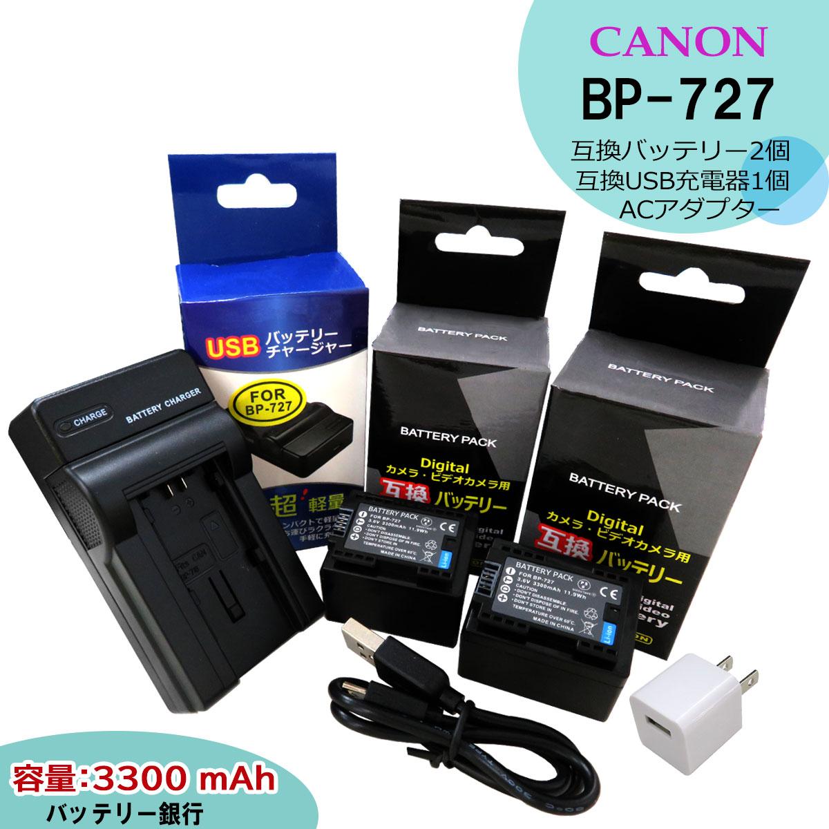 ★コンセント充電可能★グレードAセル使用 Canon BP-727 大容量3300mah 互換バッテリー 2個と 互換充電器 USBチャージャーCG-700 (