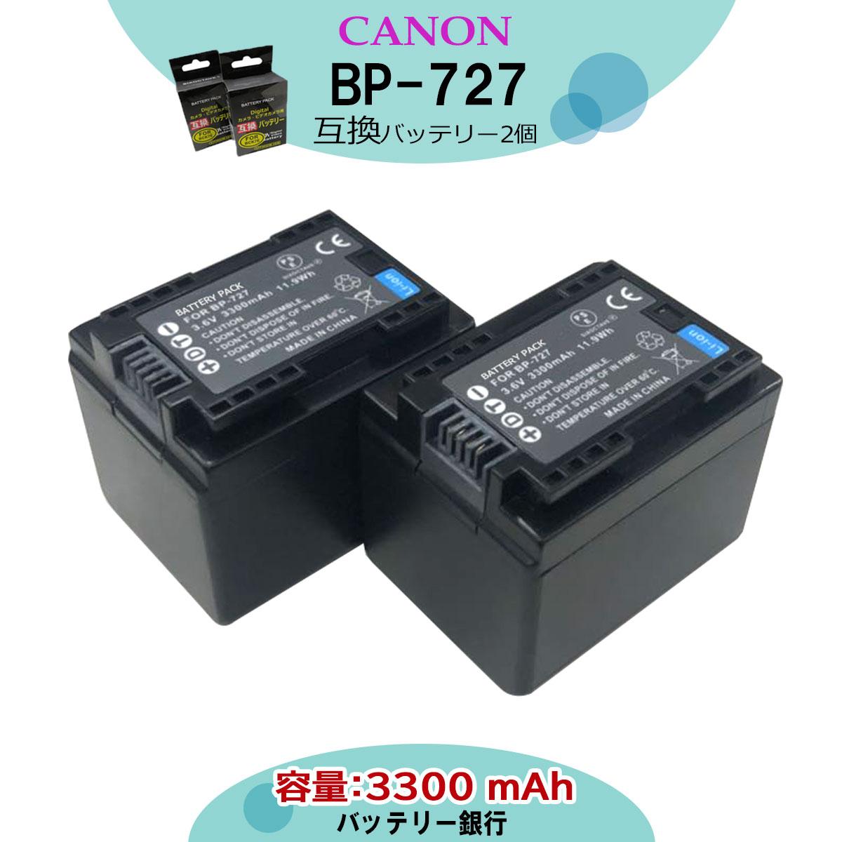 CANNON BP-727 互換バッテリー 2個 残量表示可能【6ヶ月保証】(純正充電器 CG-700 で充電可能)iVIS HF M52 / iVIS HF M51 / iVIS