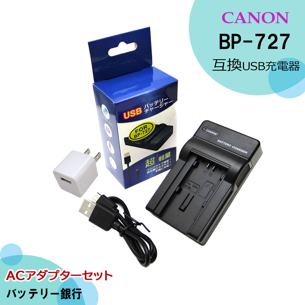 ★コンセント充電可能★メーカー純正互換電池ともに対応 キャノン BP-709 / BP-727 互換充電器CG-700 iVIS HF M52 / iVIS HF M51 / iV