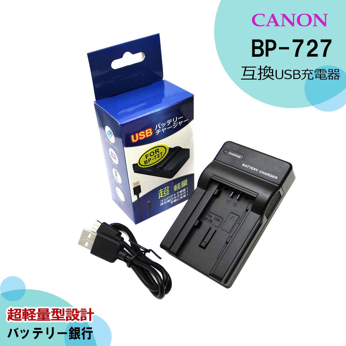 キャノン BP-727 互換充電器(USBタイプ) 1点 【6ヶ月保証】 純正バッテリーも充電可能カメラ用アクセサリーiVIS HF R42 / iVIS H