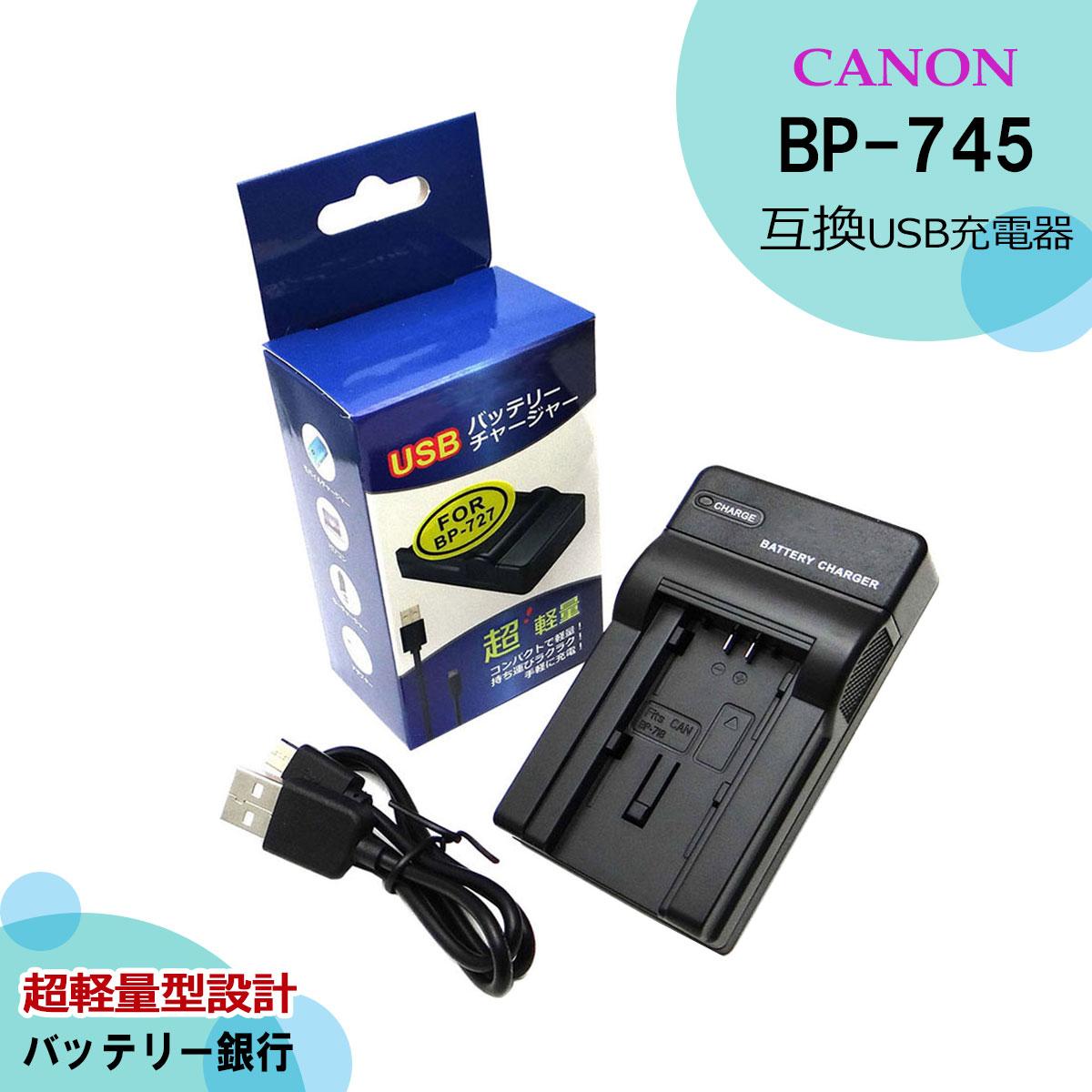 キャノン Canon CG-700 / BP-727 互換USB充電器 iVIS アイビス対応 iVIS HF M52 / iVIS HF M51 / iVIS HF R30 / iVIS HF R31 / iVIS H