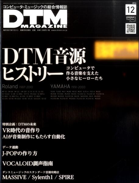 DTMマガジン 2016年12月号 /定期雑誌(4910065071265)/寺島情報企画