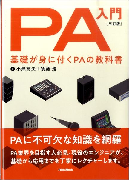 PA入門 三訂版/(DTM・DAW関連教本・曲集 /9784845634187)