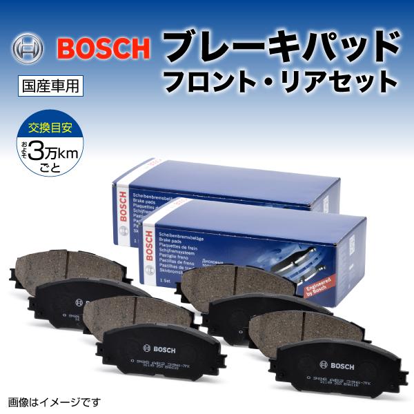BP2373 BP2272 マツダ CX 7 BOSCH 国産車用プレーキパッド フロントリアセット BP2373-BP2272 送料無料