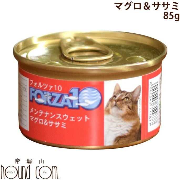 FORZA10 猫用メンテナンス缶 マグロ&ササミ85g 一般食 キャットフード ウェットフード ジュレ(ゼリー)仕立て ささみ まぐろ 鮪