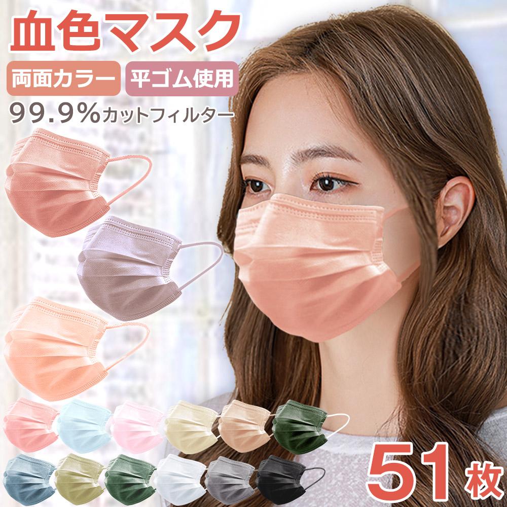 血色不織布マスク50枚+1(auPAYマーケット)