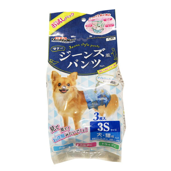ドギーマンハヤシ:ジーンズ風パンツ 3S お試しパック 3枚 犬 おむつ オムツ トイレ マナー 介護 老犬 しつけ 外出