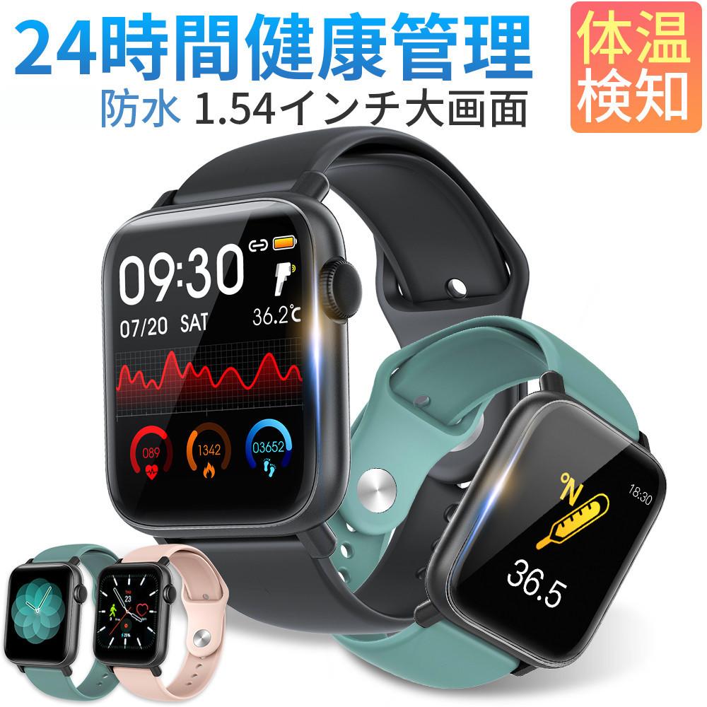 スマートウォッチ 体温測定 腕時計 歩数計 1.54インチ大画面 多機能 レディース メンズ 日本語 着信通知 睡眠検測 アラーム 時計 iphone