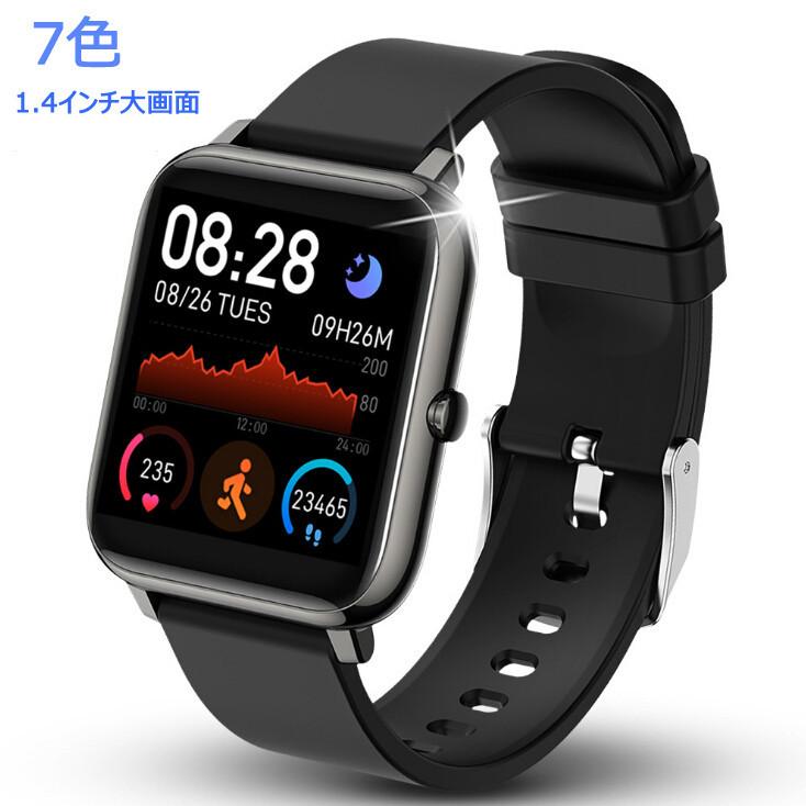 スマートウォッチ 1.4インチ大画面 メンズ レディース IP67防水 IOS Android メール line 着信通知 睡眠検測 男女兼用 腕時計 日本語