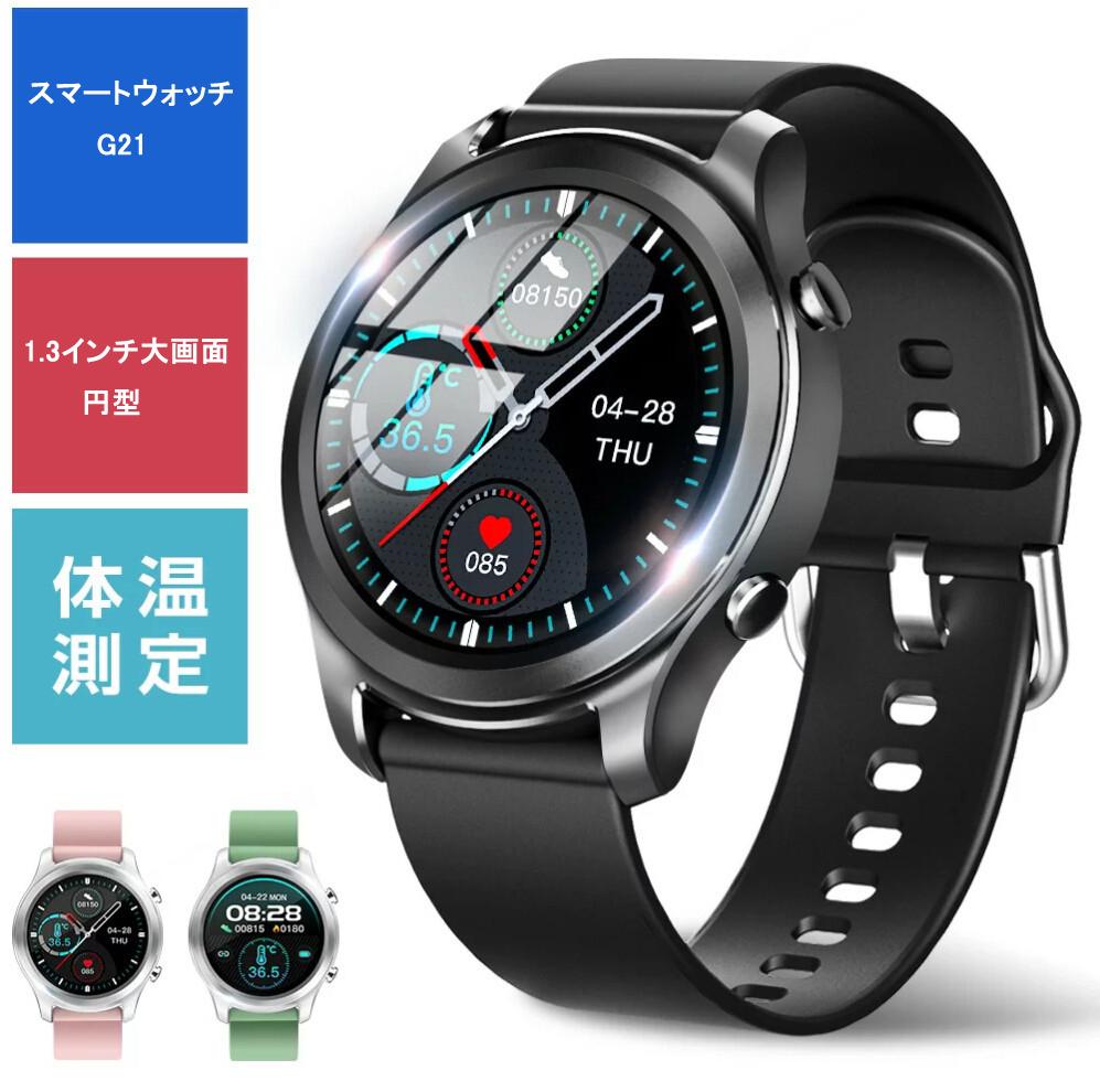 スマートウォッチ G21 体温測定 1.3インチ大画面 着信通知 睡眠計 活動量計 心拍計 IP68級防水 多機能 腕時計 レディース メンズ 2021