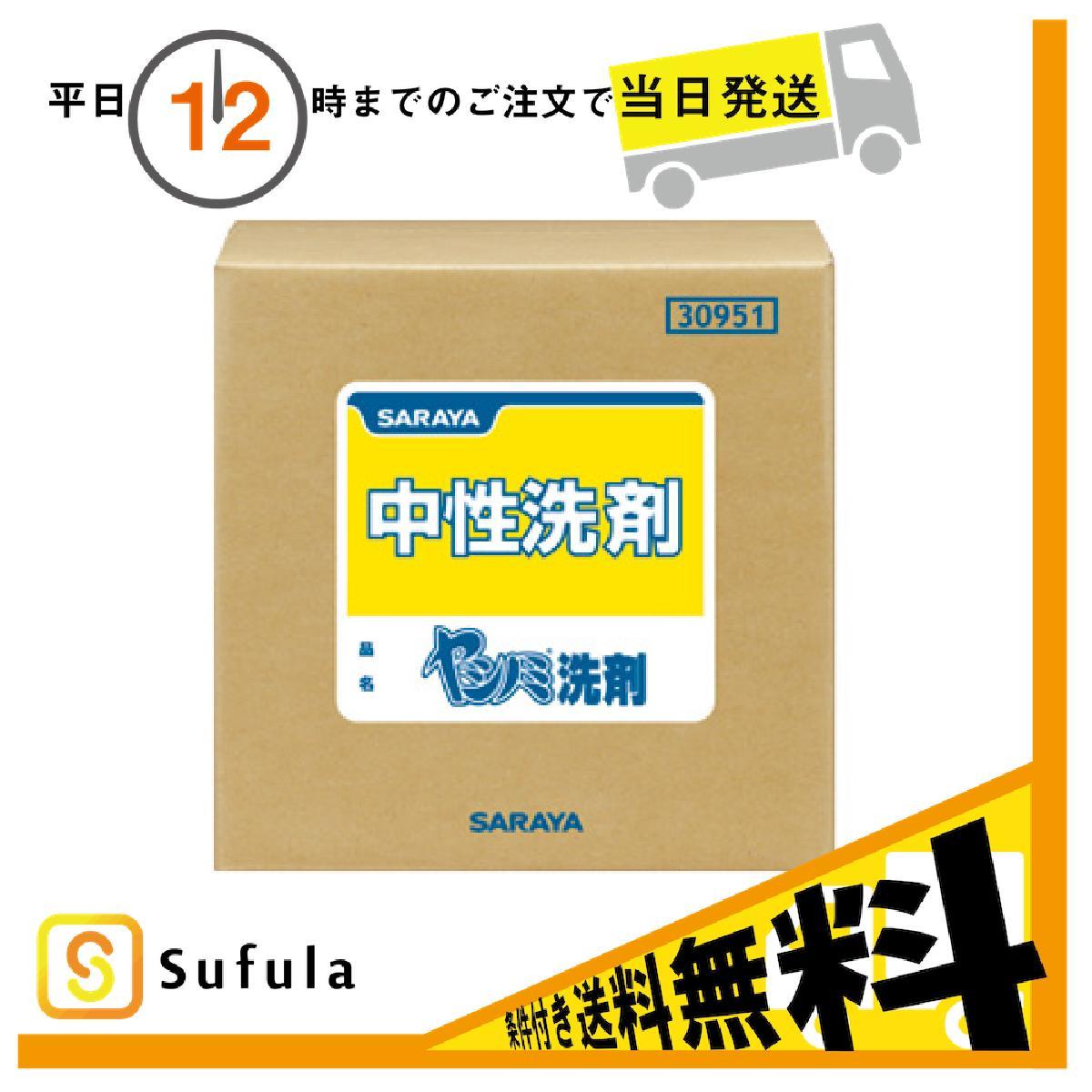 サラヤ ヤシノミ洗剤 20kg BIB