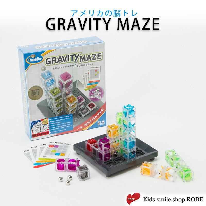 子供 ゲーム GRAVITY MAZE グラビティ・メイズ プログラミング 脳トレ 知育玩具 ボードゲーム シンクファン アメリカ パズル お誕生日 ギ