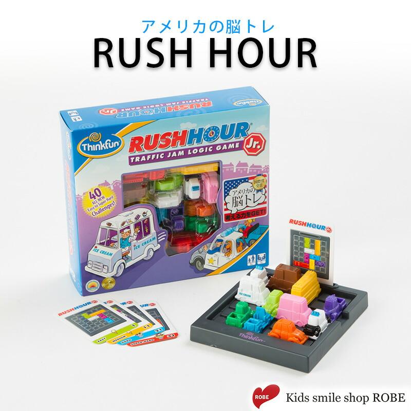 子供 ゲーム RUSH HOUR ラッシュアワー・ジュニア プログラミング 脳トレ 知育玩具 ボードゲーム ThinkFun シンクファン こども 子供 女