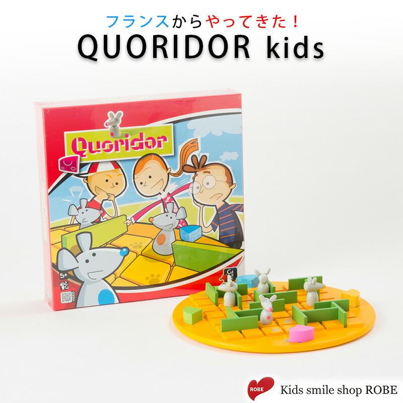 子供 ゲーム QUORIDOR kids コリドール・キッズ プログラミング 脳トレ 知育玩具 ボードゲーム Gigamic ギガミック お誕生日 プレゼント