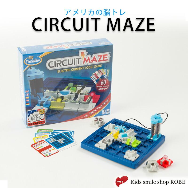 子供 ゲーム CIRCUIT MAZE サーキット・メイズ プログラミング 脳トレ 知育玩具 ボードゲーム ThinkFun シンクファン 電気回路 子供 こど