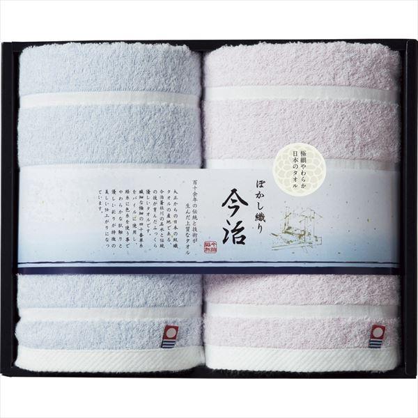 日本名産地 今治ぼかし織りフェイスタオル2P TMS2006202 4975852925503 2020b5079104