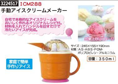 手動アイスクリームメーカー ICM288 【REX2018】