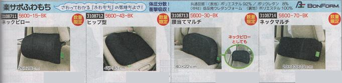 楽サポふわもち ネックピロー 5600-15-BK BONFORM