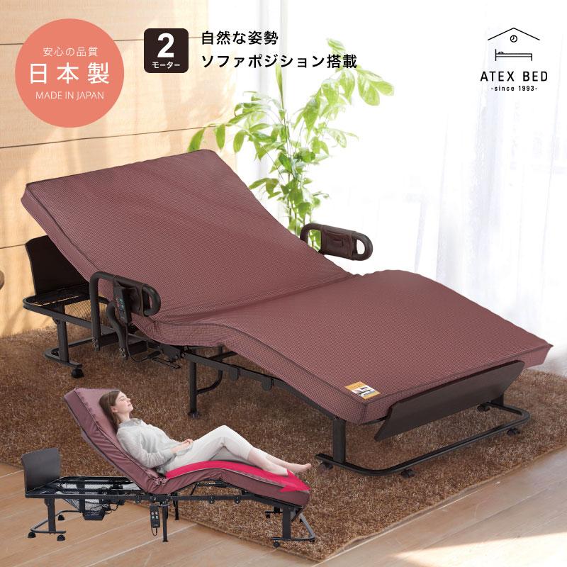 くつろぐベッド収納式AX-BE836 メーカー直販 日本製 アテックス 電動ベッド ATEX 折りたたみベッド 折りたたみベットグリップ付 組立設置