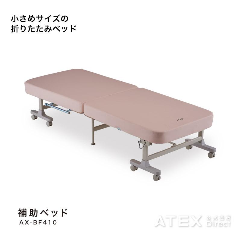 補助ベッド AX-BF410 折りたたみベッド アテックス ATEX