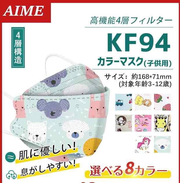 子供用 KF94 マスク 不識布マスク 30枚包 キャラクター 使い捨て 立体構造 子ども 息しやすい 蒸れにくい 4層構造 立体 小さいサイズ 不