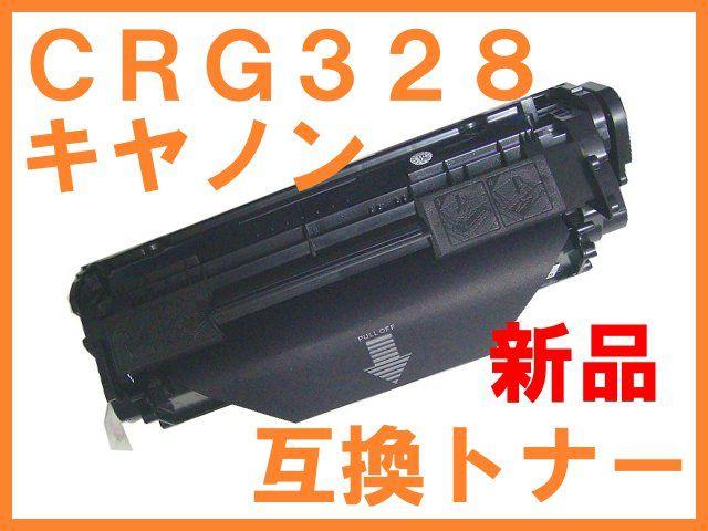 CRG-328 カートリッジ328 互換トナー キヤノン用 Satera MF4580dn MF4570dn MF4550d MF4450 MF4430 MF4420n MF4410 MF4750 MF4820d MF483