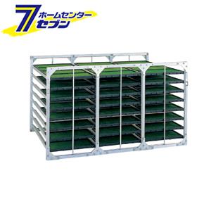 苗箱収納棚(水平収納専用) AR-96 昭和ブリッジ販売