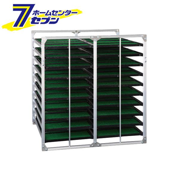 苗箱収納棚(水平収納専用) BR-80 昭和ブリッジ販売