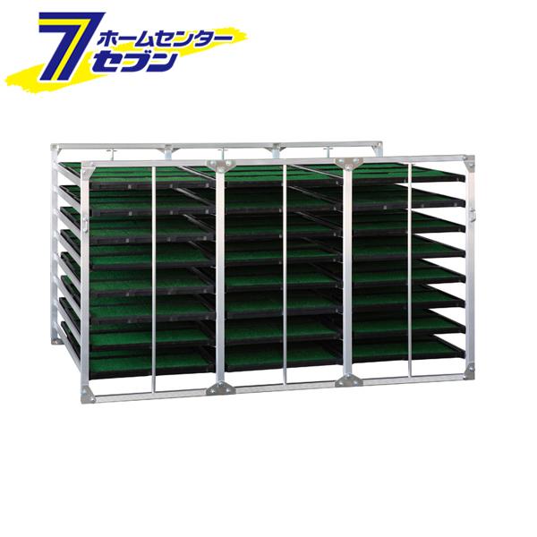 苗箱収納棚(水平収納専用) BR-96 昭和ブリッジ販売