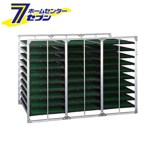 苗箱収納棚(水平収納専用) BR-120 昭和ブリッジ販売