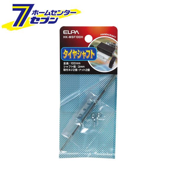 タイヤシャフト HK-MSF100H ELPA