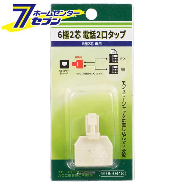 電話2口タップ 6極2芯専用 [品番]05-0418 TP-0418 オーム電機