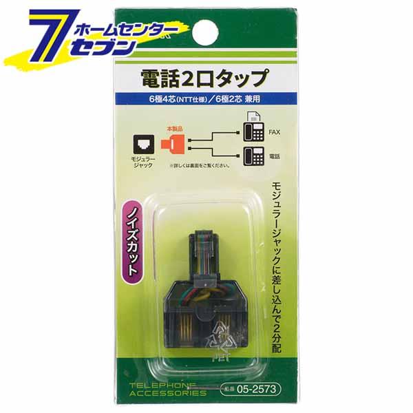 電話2口タップ 6極4芯(NTT仕様)/6極2芯 兼用 [品番]05-2573 BB-2573 オーム電機