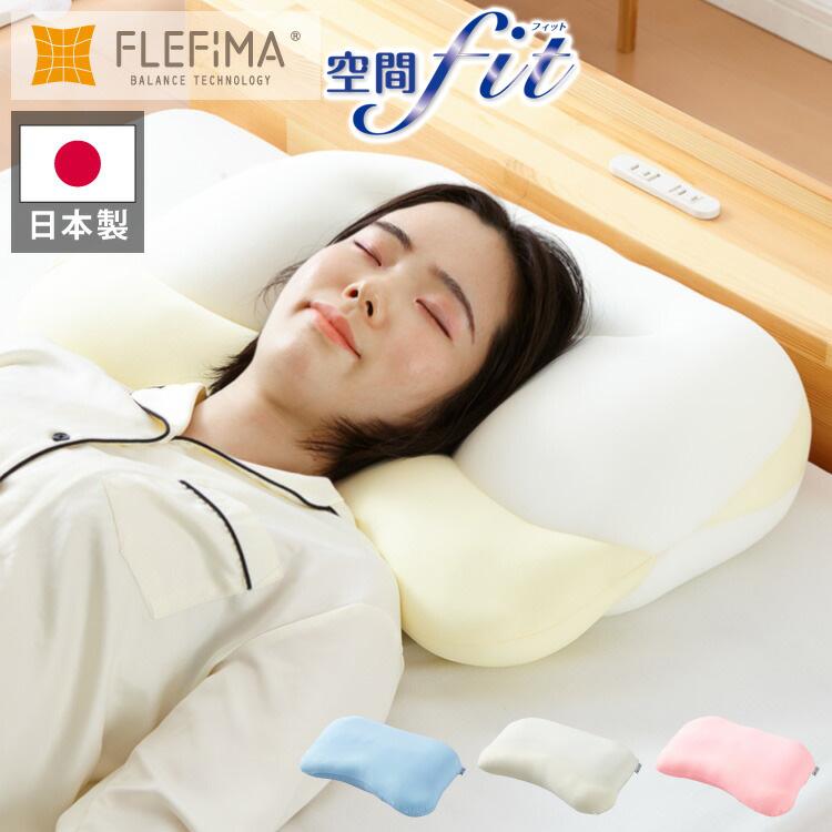 日本製 空間フィットの夢まくら プレミアム ウォッシャブル 洗濯 可能 枕 枕難民 フィット フィット感 体圧分散 カバー付き 夢枕 安眠 ギ