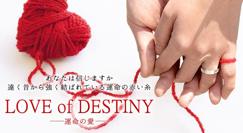 本物の赤い糸で作られた その名も運命の愛