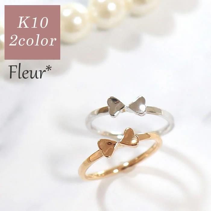 ピンキーリング Fleur K10-15-0250-0251
