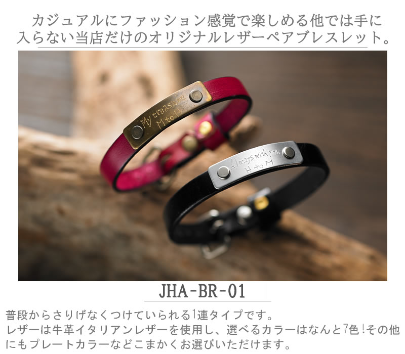 ハンドメイド ペアブレスレット JHA-BR-01