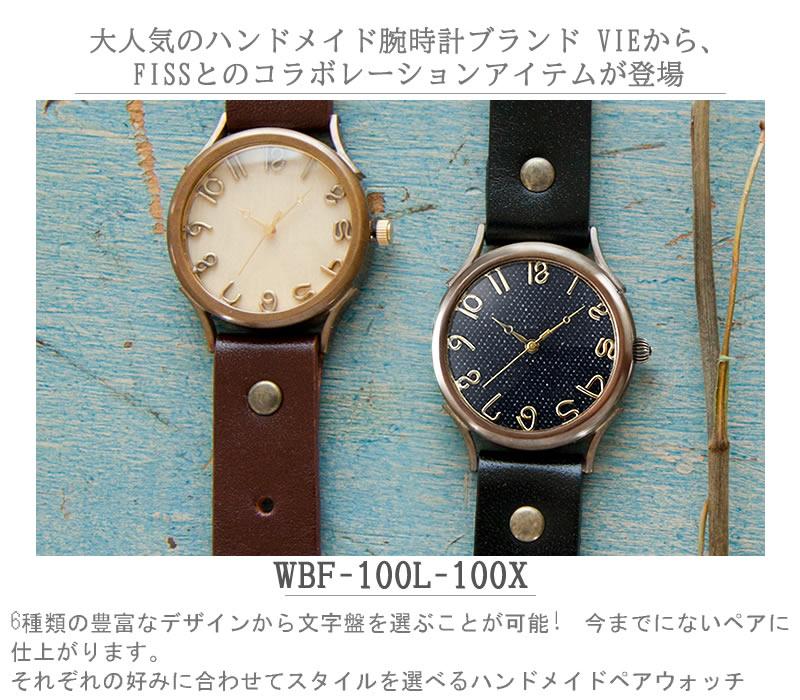 ペアウォッチ WBF-100L-100X