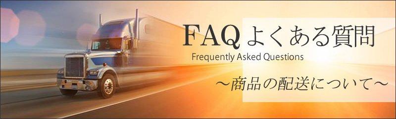 FAQ配送について