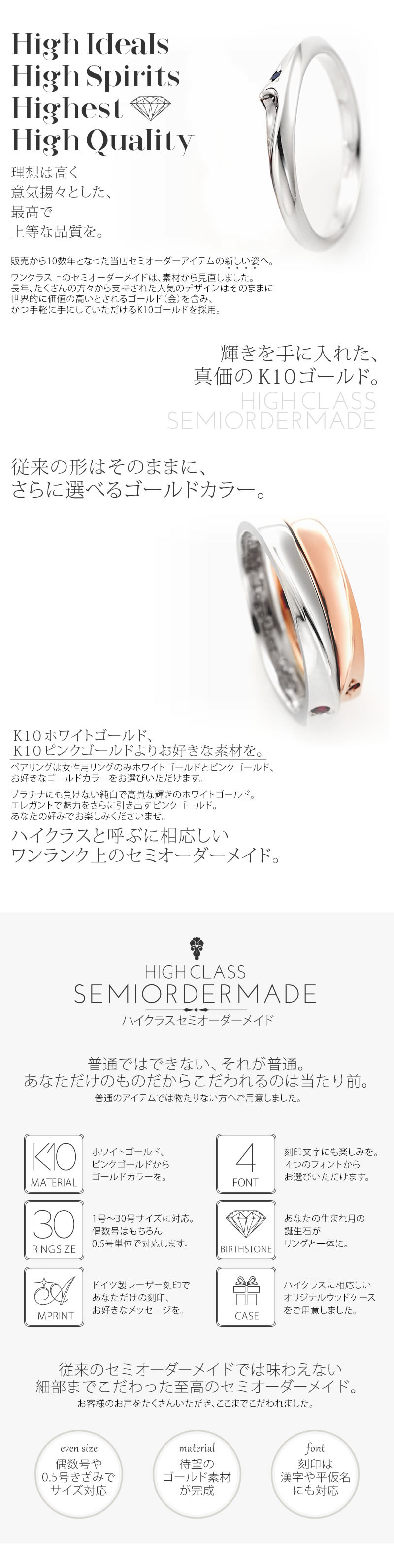 K10 ハイクラスセミオーダーメイド